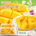 宮崎完熟マンゴー【冷凍マンゴー】(ダイスカット)お手軽パック(300g×2パック)大玉を一口サイズに食べやすくカット★スムージーに♪贈り物にもどうぞ★