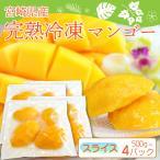 【大人気】【冷凍マンゴー】大玉を食べやすく♪宮崎完熟マンゴー【冷凍】【スライスタイプ】使いやすい三枚おろしカットが、たっぷり2KG入り!500G×4パック