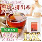 溜め込まずに翌朝すっきり すっきり!スリムティーDX30包 ダイエットティー☆発酵黒生姜入り★ダイエット茶 送料無料 美味しいから続けられる!