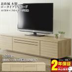 テレビボード TVボード ロータイプ 木製 玄関渡し LBRライトブラウン 幅200cm 収納 引き出し 配線穴