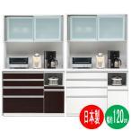 ショッピング完成品 食器棚 引き戸 レンジ台 完成品 120cm幅 開梱設置