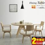 ダイニングテーブル ARCHEアルシェ 丸テーブル 【玄関渡し】 120cm幅 食卓 リビング 北欧風 木製 2色対応 WH MBR ※椅子別売り