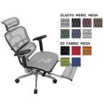 オフィスチェアー エルゴヒューマン オットマン付き 「PRO」 「EHP-LPL」 ハイタイプ 12色対応 送料無料