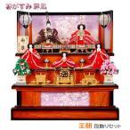 雛人形 五人 段飾り 「王朝」 35号×3段 王朝/焦茶塗
