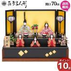 雛人形 ひな人形 木目込み人形 真多呂人形 五人二段飾り 伝統工芸品 「芙蓉雛官女付」