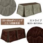ハイタイプ こたつ布団 ダイニングこたつ用 120×80サイズ用 長方形 コタツ布団 2色対応 掛布団