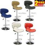 カウンターチェア/バーチェア/椅子/人気/ガス圧昇降式