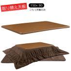 こたつ天板 150×90 こたつ天板のみ コタツ 炬燵 長方形 150cm テーブル こたつテーブル シンプル おしゃれ 取り替え天板