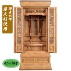 仏壇 唐木仏壇 台付仏壇 43-18号 屋久杉
