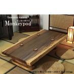 モンキーポッド 一枚板 同じものが二つとない 天然木 ローテーブル 座卓 フロアーテーブル 幅180cm 送料無料 開梱設置サービス