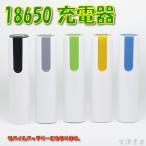 18650 充電器 充電池 18650電池 18650リチウムイオン充電池 USB バッテリーチャージャー & モバイルバッテリー