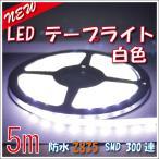 LEDテープライト 白 2835SMD 300連 5m 防水 単品