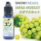 SNOW FREAKS スノーフリークス MEGA MUSCAT メガマスカット 20ml