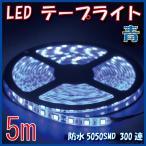 テープライト LED 5m 防水 300連 青 5050SMD 間接照明 車 単品