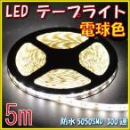 LEDテープライト 電球色 5050SMD 300連 5m 防水 単品
