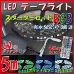LEDテープライト RGB 5050SMD 300連 5m 防水 スターターセット