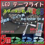 LEDテープライト 間接照明 イルミネーション LED 5m 防水 300連 フルカラー スターターセット 車 自動車 バイク用 RGB 5050SMD