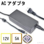 LEDテープ用 ACアダプタ 12V5A