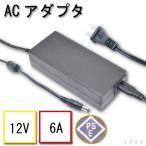 LEDテープ用 ACアダプタ 12V6A