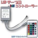 LEDテープ用 RGB コントローラー 24Key