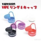 電子タバコ vapeバンド バンドリング キャップ  シリコンリング VAPESOON 24mm