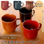 【セール】天然木製 おしゃれマグカップ 漆塗り