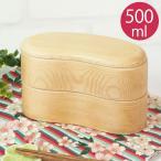 天然木製 くりぬき そらまめ 二段弁当箱(小) 白木 ラバーウッド 送料無料
