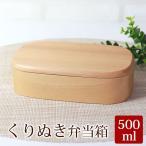 送料無料 杉の木 くりぬき スクエア弁当箱 白木 お弁当箱