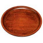 紀州塗り 9寸 くりぬき丸盆 皿型 茶染