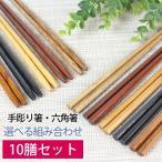 天然木製 銘木箸10膳セット 1000円ポッキリ お得なセット 送料無料