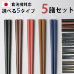 送料無料  お箸 5膳セット 日本製 23cm 業務用食洗機対応 業務用乾燥機対応 滑り止め加工 高耐久性 業務用対応 乱彫り 5本セット SGDs