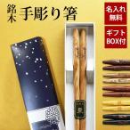 箸-商品画像
