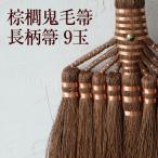 鬼毛棕櫚 長柄箒 9玉 棕櫚箒 しゅろ ほうき シュロ ホウキ おしゃれ 玄関 紀州 日本製 送料無料