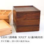 天然木製 LIDS三段重箱 スクエア 大(蓋3枚付き)(5人〜6人用向け) 大型 弁当箱 おしゃれ 3段 お重箱 かわいい おせち 正月 花見
