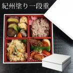 【20%OFFセール】重箱 一段 6寸 白 ホワイト 1300ml 1段 オリジナル おしゃれ シンプル 日本製 お重箱 弁当箱 花見 Kasane