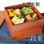 重箱 2段 天然木製 漆塗り 7寸 二段 木目 仕切り付き木製 モダン 大型 弁当箱 おしゃれ 2段 お重箱 かわいい おせち 正月 花見