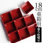 重箱用 仕切り 9ツ切り 6寸重箱用 入子 入れ子 中子(一段分) 正方形 日本製
