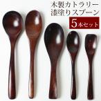 木製 スプーン 漆塗り 5本セット カトラリー デザートスプーン カレースプーン スープスプーン レンゲ コーヒースプーン 50%OFF