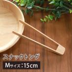 天然竹製 トング ミニ アイストング スナックトング 小さい 漬物トング キッチン雑貨 バンブー 50%OFFアウトレットセール
