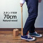 靴べら ロング スタンドセット 天然木製 70cm おしゃれ 靴ベラ くつべら ブナの木 50%OFFアウトレットセール