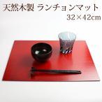 天然木製 尺4寸 四角 ランチョンマット 板目 赤 漆塗り