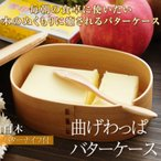曲げわっぱ バターケース 白木 バターナイフ付 木製バターケース 送料無料