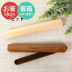 天然木製 箸・箸箱セット