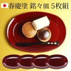 漆器 銘々皿 紀州塗り 6寸 17.5cm 小判銘々皿 両面春慶塗 セット 5枚入 日本製 和菓子皿 菓子皿 小皿 来客用 おもてなし ギフト 贈り物 プレゼント 結婚祝い