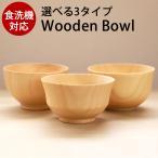 食洗機対応の白木椀 日本国内加工 セットで揃えてもおしゃれ