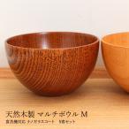 ≪食洗機対応 ナノガラスコート≫天然木製 ボール型汁椀(M) ナチュラル