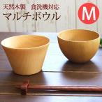 食洗機対応のボウル椀 日本国内加工 セットで揃えてもおしゃれ