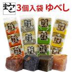 【訳ありゆべし 3個入】324円!ポイント消化 買い回り 評判 人気 和菓子自家用