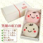 笑顔の紅白餅 (あん餅) 2個入れ1箱