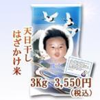 出産内祝い米  魚沼産コシヒカリ(非BL) 極希少天日干しはざかけ 精白米3kg